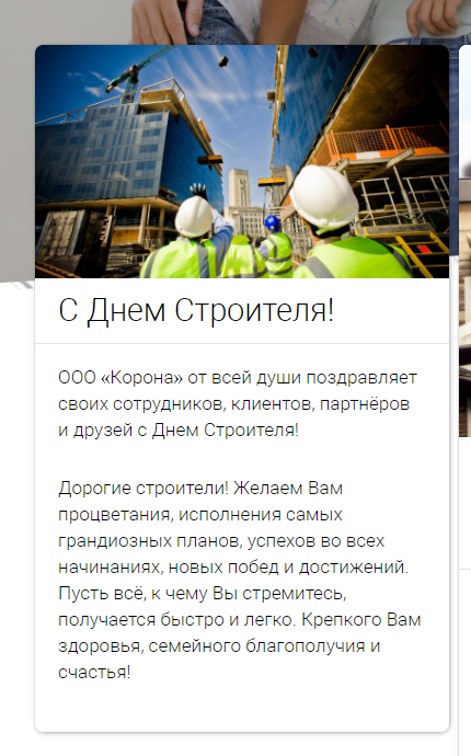 Поздравление застройщику с днем строителя
