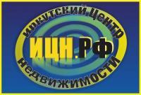 Иркутский центр недвижимости, агентство риэлторских и юридических услуг
