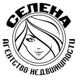 Риэлторская-юридическая компания Селена